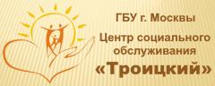 """Центр социального обслуживания """"Троицкий"""""""